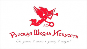 Русская Школа Искусств